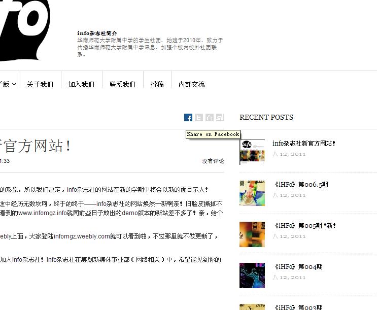 screen shot of http://www.infomgz.info/2011/08/newlook.html